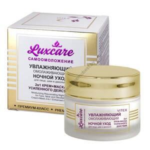 Увлажняющий омолаживающий ночной уход для лица, шеи и декольте усиленного действия (крем+маска) LuxCare от Витэкс