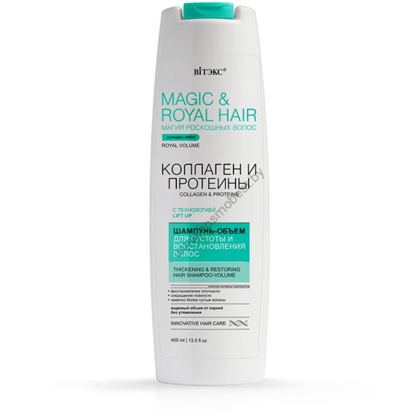 Magic&Royal Hair Шампунь-объем для густоты и восстановления волос от Витэкс