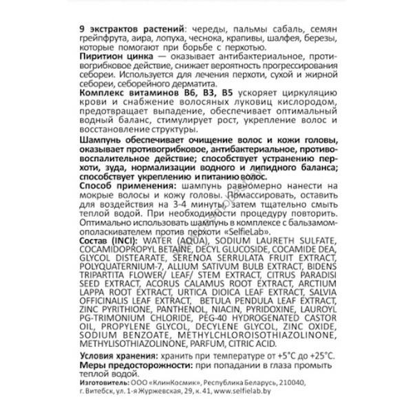 """Шампунь против перхоти """"Эффективная защита"""" с пиритионом цинка, натуральными экстрактами растений и комплексом витаминов от SelfieLab"""