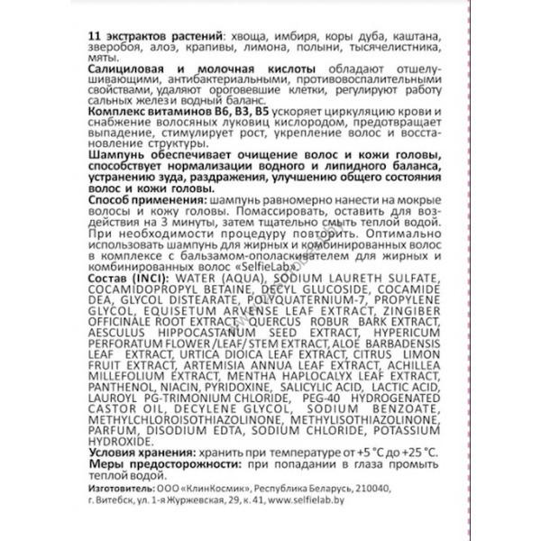 """Шампунь """"Регулирующий"""" с органическими кислотами, натуральными экстрактами растений и комплексом витаминов от SelfieLab"""