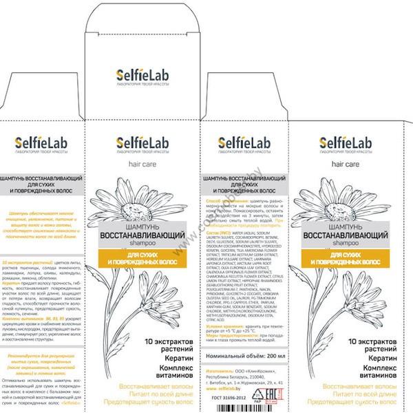 Шампунь «Восстанавливающий» с кератином, натуральными экстрактами растений и комплексом витаминов от SelfieLab