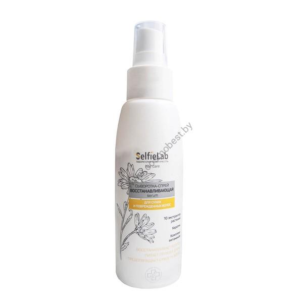 Сыворотка-спрей «Восстанавливающая» с кератином, натуральными экстрактами растений и комплексом витаминов от SelfieLab