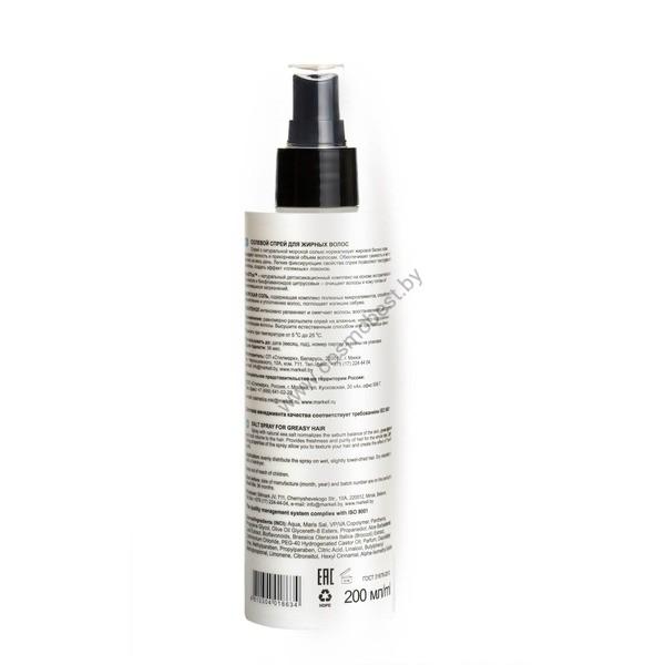 Солевой спрей для жирных волос Detox Program от Markell