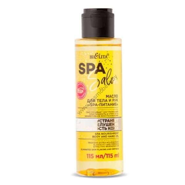 Масло для тела и рук «SPA-питание» Spa Salon от Белита