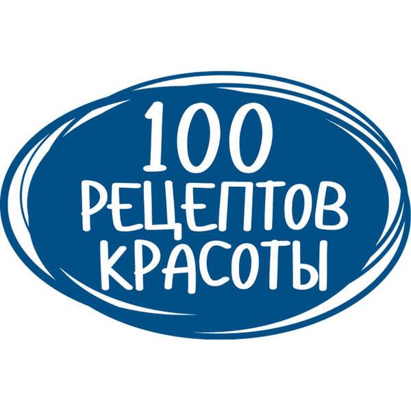 100 рецептов красоты
