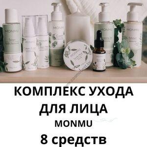 Комплекс для ухода за лицом и телом для всех типов кожи из 8 средств от Monmu